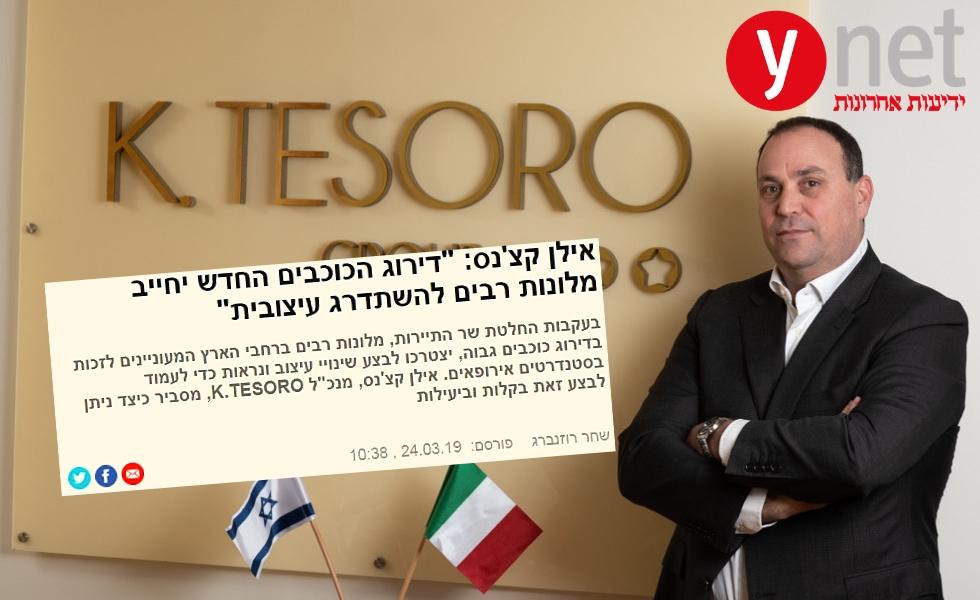 """אילן קצ'נס ל-YNET: """"הייצור האיטלקי בולט לטובה אפילו ברמת עובי הציפוי והצביעה"""""""