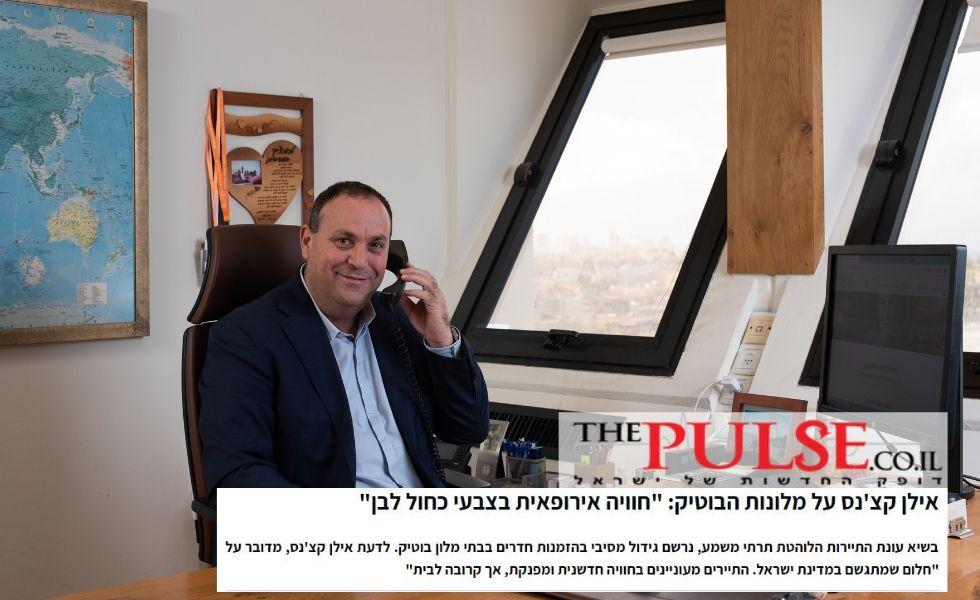 """אילן קצ'נס: """"מלונות הבוטיק בישראל מספקים חוויית לקוח ברמה גבוהה"""""""